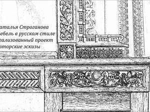 Мебель в русском стиле. Авторский реализованный проект. | Ярмарка Мастеров - ручная работа, handmade