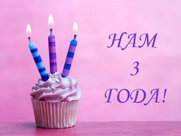 День рождения магазина 16.11.2016   Ярмарка Мастеров - ручная работа, handmade