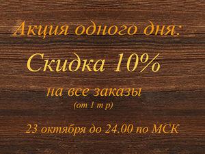 23 октября — скидка 10% на все заказы от 1 т р. Ярмарка Мастеров - ручная работа, handmade.