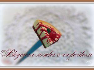 Видеоурок: создаем вкусную длинную ложку с чизкейком. Ярмарка Мастеров - ручная работа, handmade.