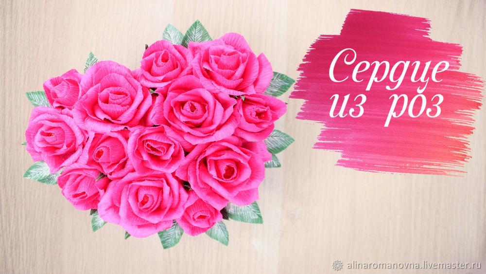 сердце из роз, подарок на 14 февраля, цветы из гофрированной бумаги