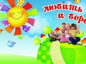 Скидка 10% ко Дню защиты детей! | Ярмарка Мастеров - ручная работа, handmade