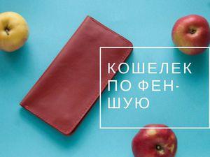Кошелек, в Который Текут Деньги! 10 Правил | Ярмарка Мастеров - ручная работа, handmade