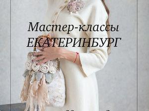 Мастер-классы в Екатеринбурге!. Ярмарка Мастеров - ручная работа, handmade.