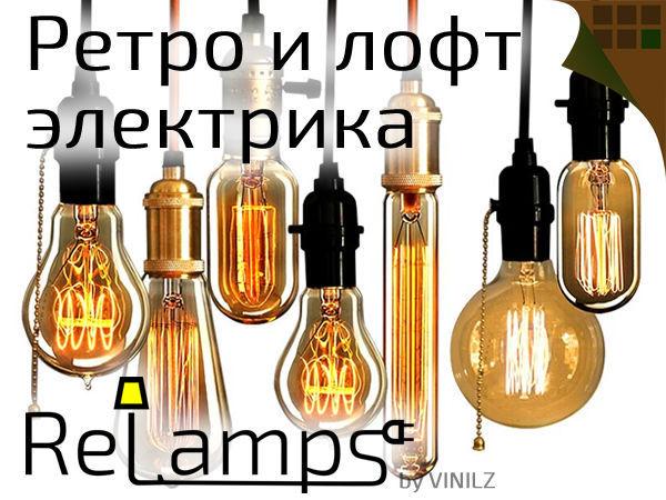 Новое направление: Ретро и Лофт свет, электрика (лампы, патроны и др.)   Ярмарка Мастеров - ручная работа, handmade
