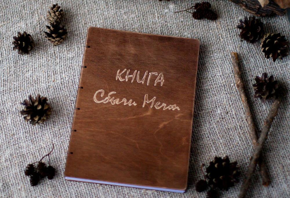 книга сбычи мечт, подарок