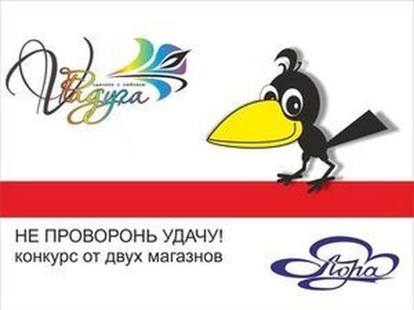 Большой конкурс коллекций и ссылок «Не проворонь удачу!» от двух магазинов студия