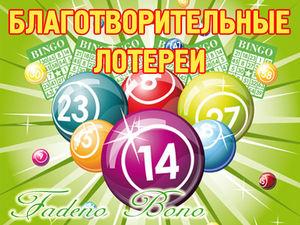 Благотворительные лотереи БФ