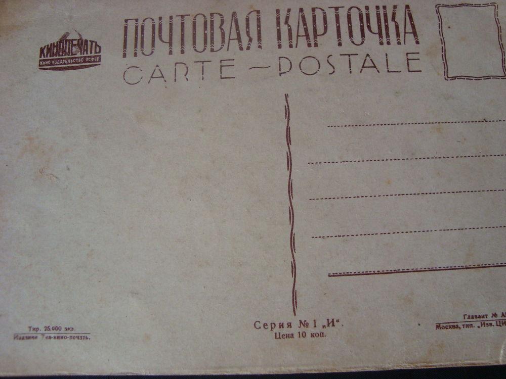 антикварная открытка, портрет актера, константин эггерт