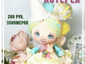 Лотерея . Кукла за 200.. Ярмарка Мастеров - ручная работа, handmade.