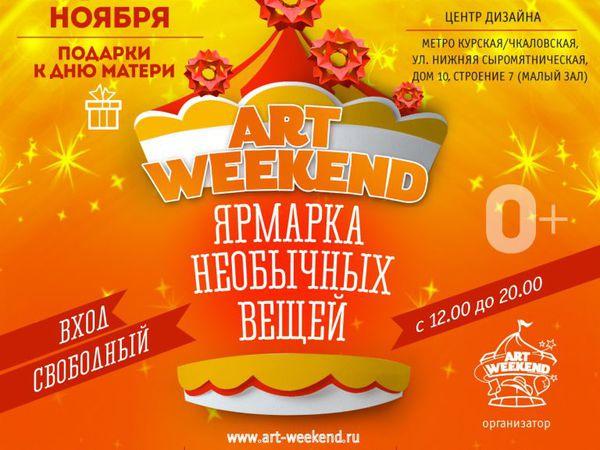 Ярмарка Art Weekend 26-27 ноября в Artplay | Ярмарка Мастеров - ручная работа, handmade