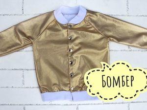 Видеоурок: детский бомбер по выкройке свитшота. Ярмарка Мастеров - ручная работа, handmade.