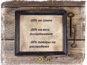 Скидка на все готовые вещи в нашем фирменном отделе: от 10% до 30% (SALE) !!!. Ярмарка Мастеров - ручная работа, handmade.