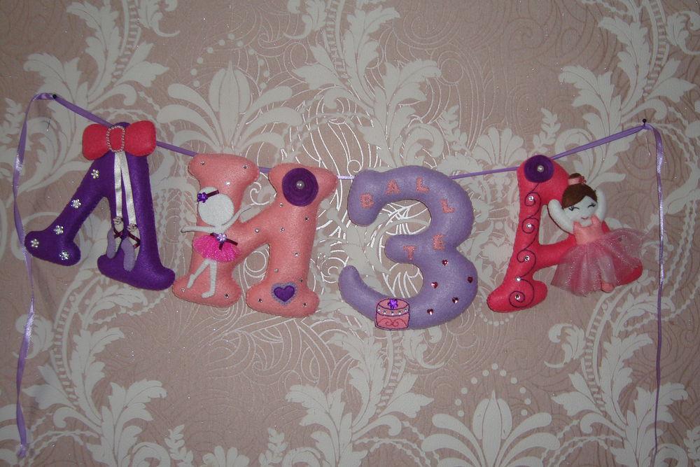 фетровые игрушки, именной подарок, фетр с рисунком