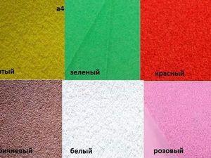 Снижение цены на фоамиран плюш   Ярмарка Мастеров - ручная работа, handmade