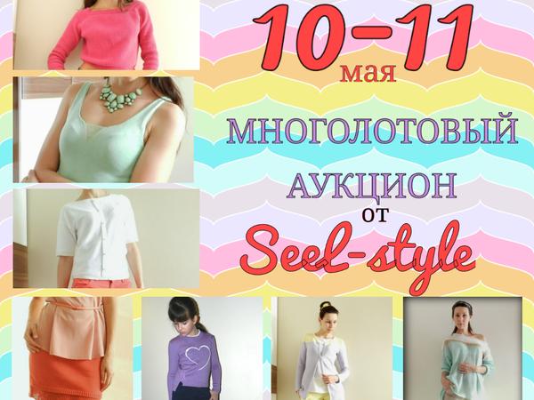 Многолотовый аукцион 10-11 мая! | Ярмарка Мастеров - ручная работа, handmade