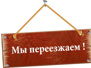 Магазин переезжает в Щёлково. Ярмарка Мастеров - ручная работа, handmade.
