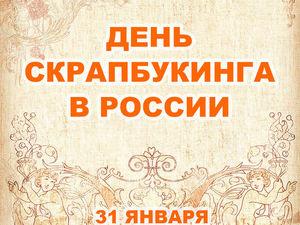 С праздником!!!!!!!!!!!! | Ярмарка Мастеров - ручная работа, handmade