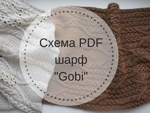 Схема по вязанию шарфа Gobi, PDF, моментальная загрузка. Ярмарка Мастеров - ручная работа, handmade.