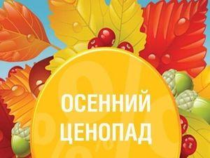 """Осенний ценопад"": -25% на всё!. Ярмарка Мастеров - ручная работа, handmade."