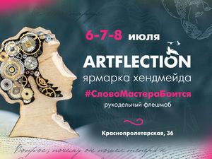 Участвуем 6,7,8 июля в ArtFlection в Amber Plaza. Москва. Ярмарка Мастеров - ручная работа, handmade.
