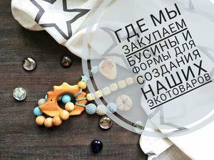 Где мы закупаем бусины и формы для создания наших экотоваров?!. Ярмарка Мастеров - ручная работа, handmade.
