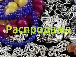 Распродажа-марафон фурнитуры и камней для украшений с 24.05.18. Без торга. Ярмарка Мастеров - ручная работа, handmade.