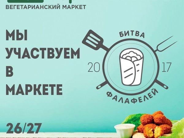 Участие в вегетарианском маркете Veg Mart | Ярмарка Мастеров - ручная работа, handmade