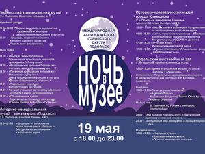 19 мая 2018 Международная акция «Ночь в музее». Ярмарка Мастеров - ручная работа, handmade.