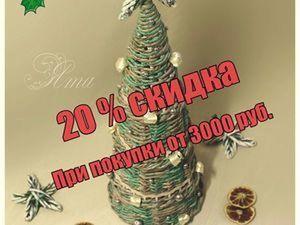 20 % Скидка!!! при покупки от 3000 руб.. Ярмарка Мастеров - ручная работа, handmade.
