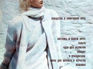 Технические рисунки Rigas Modes, Зима'90. Ярмарка Мастеров - ручная работа, handmade.