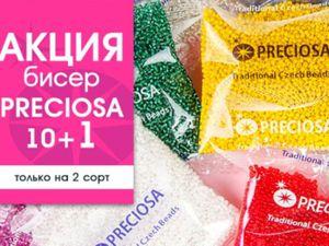 Акция 10+1 на бисер Preciosa 2сорт   Ярмарка Мастеров - ручная работа, handmade