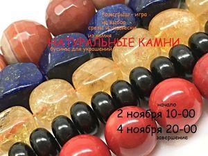 """Завершен!""""натуральные камни"""", марафон по 4 ноября 20-00+ Розыгрыш. Ярмарка Мастеров - ручная работа, handmade."""