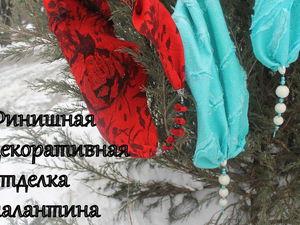 Финишная декоративная отделка палантина | Ярмарка Мастеров - ручная работа, handmade
