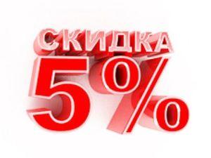 Постоянная скидка 5% для наших подписчиков!!!. Ярмарка Мастеров - ручная работа, handmade.