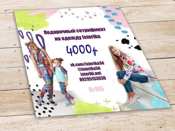 Подарочные сертификаты доступны для заказа!!! | Ярмарка Мастеров - ручная работа, handmade