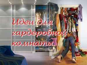 Идеи для гардеробной комнаты. Ярмарка Мастеров - ручная работа, handmade.