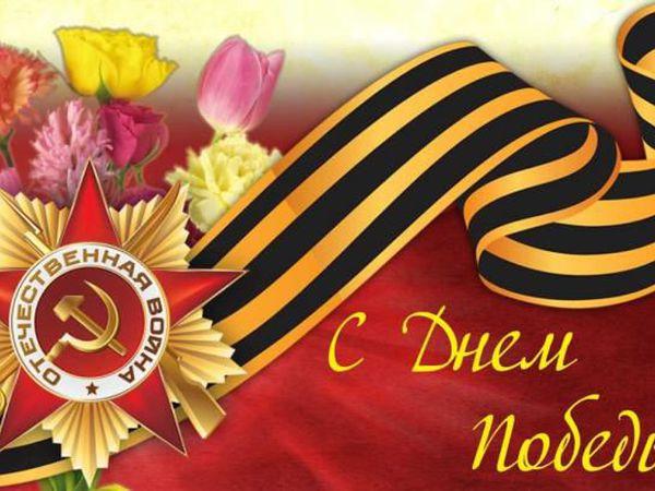 C Днем Победы!!! | Ярмарка Мастеров - ручная работа, handmade