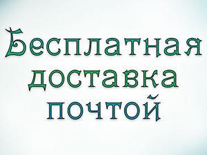 Акция с 1 мая 2018 г. Ярмарка Мастеров - ручная работа, handmade.