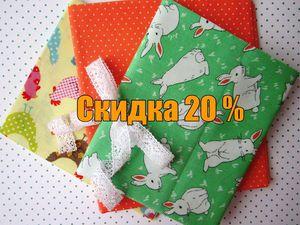 Скидка 20% на все ткани   Ярмарка Мастеров - ручная работа, handmade