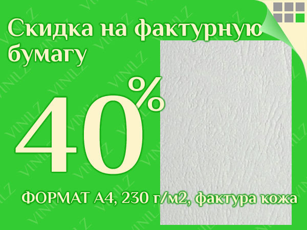 (ЗАВЕРШЕНО) Скидка 40% на фактурную бумагу (картон), фактура кожа, формат А4, 230 г/м2   Ярмарка Мастеров - ручная работа, handmade