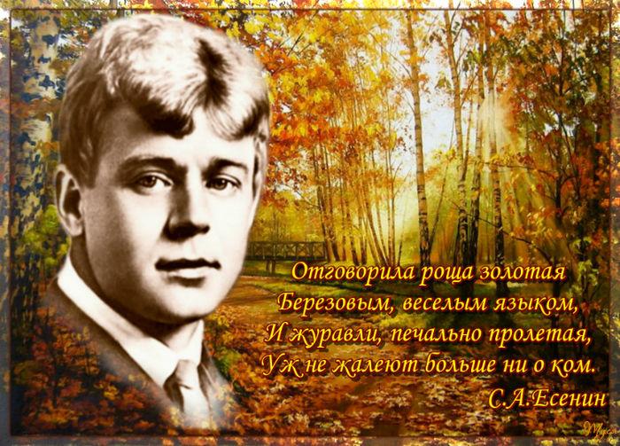 Сергей Есенин 3 октября 1895 | Журнал Ярмарки Мастеров