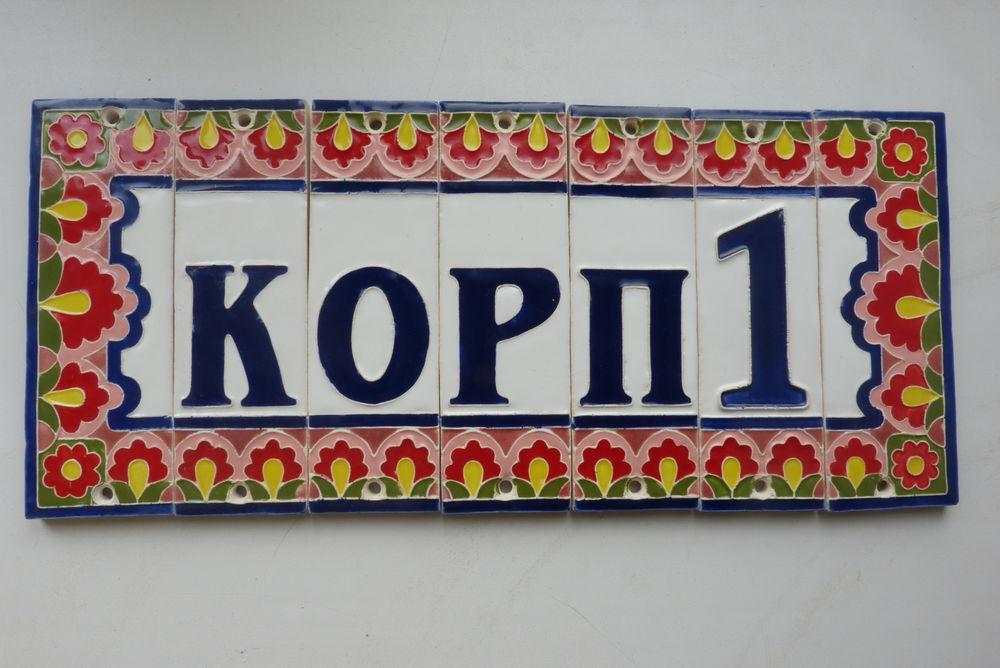 все для дачи, красивые адреса, декор для цветников