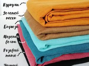 Какие ткани есть в наличии?. Ярмарка Мастеров - ручная работа, handmade.