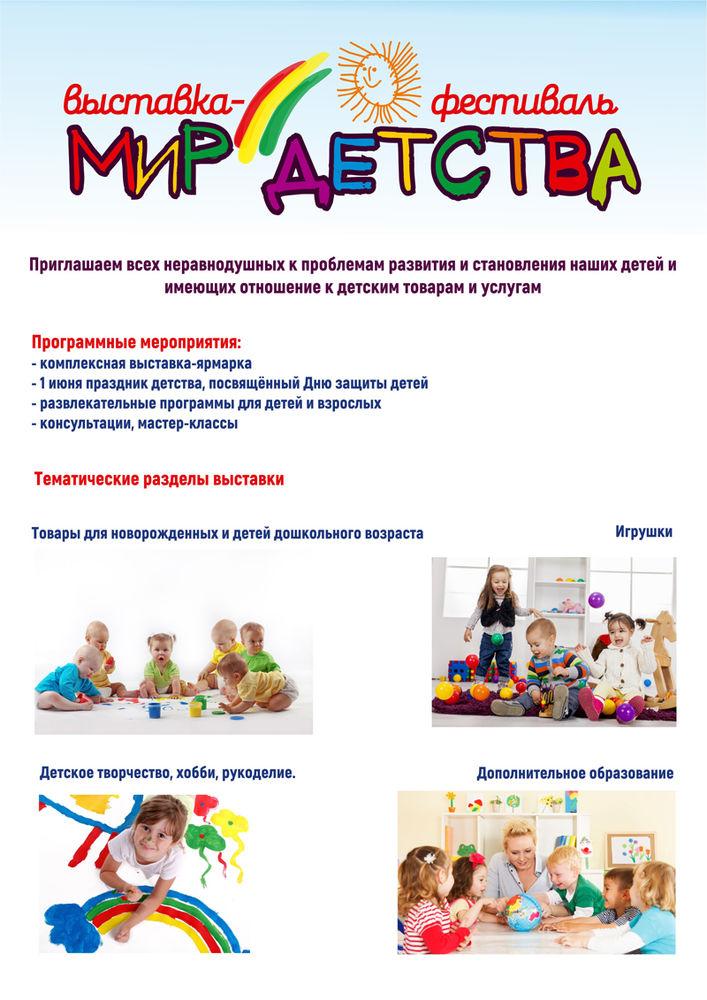 выставка, ярмарка, мир детсва, товары для детей, своими руками, шью сама, товары для новорожденных, развивающие игрушки, мастер-классы, плотинка, творим с детьми, учимся играя, день защиты детей, 1 июня