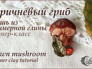 Мастерим брошь в форме гриба из полимерной глины. Ярмарка Мастеров - ручная работа, handmade.