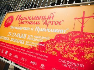 ПРИГЛАШЕНИЕ на выставку-фестиваль в Сокольники. Ярмарка Мастеров - ручная работа, handmade.