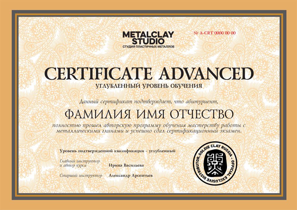 металклей, занятия, сертификат