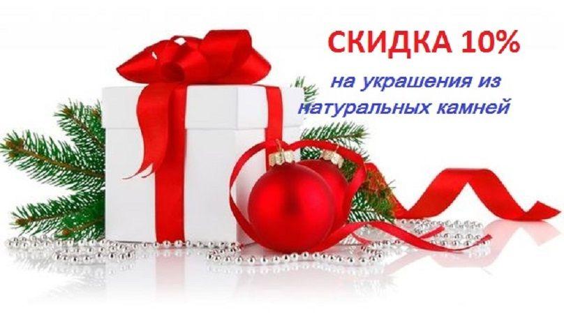 акция месяца, акции магазина, акция к новому году, распродажа украшений, скидка 10%, скидки на готовые работы, распродажа готовых работ, новогодняя акция, рождественский подарок, рождественская распродажа