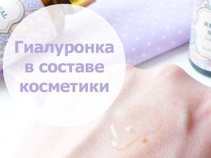 Гиалуронка в составе косметики. Ярмарка Мастеров - ручная работа, handmade.